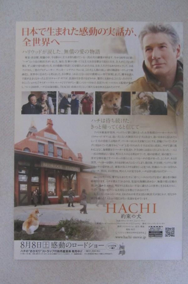 秋田犬八千 日本電影海報
