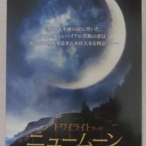 吸血新世紀2:新月傳奇 日本電影海報