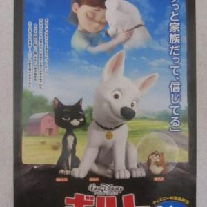 超級零零狗 日本電影海報