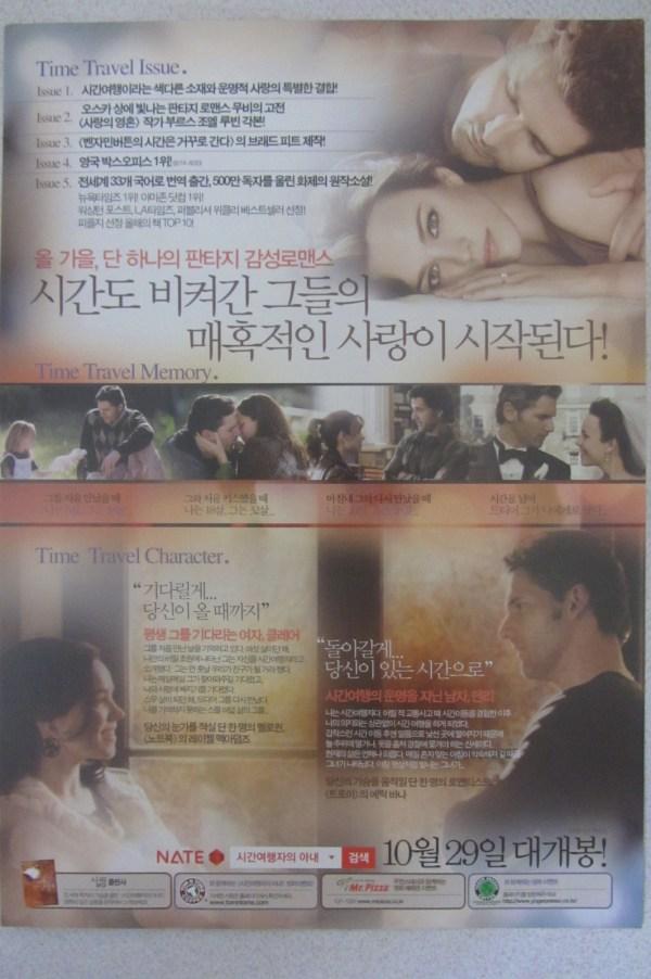 時光旅的戀人 南韓電影海報