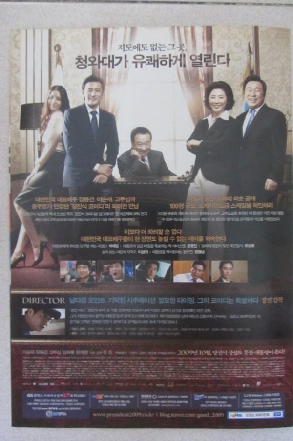 早安總統 南韓電影海報 張東健