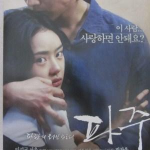坡州 南韓電影海報