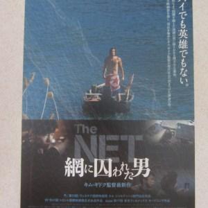 脫不了北的人 日本電影海報