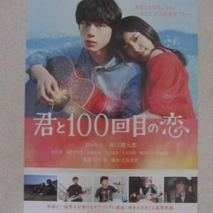 與妳的100次愛戀 日本電影海報