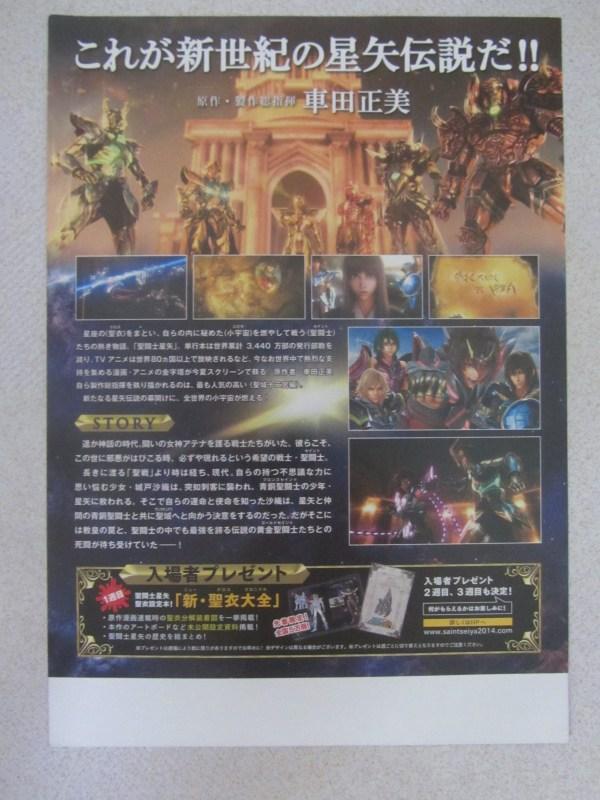 聖鬥士星夭:聖域傳說 日本電影海報
