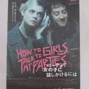 派對撩妹守則 日本電影海報