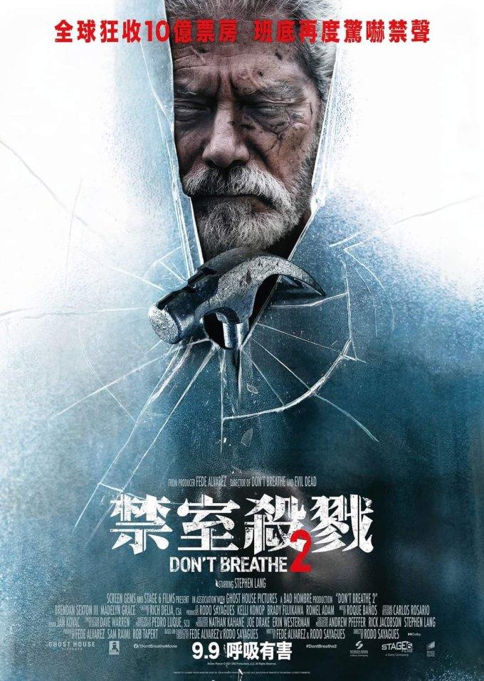 禁室殺戮2 影評