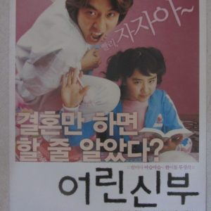 吾妻16歲 南韓電影海報