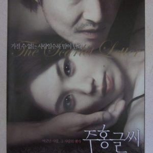 赤色誘惑 南韓電影海報