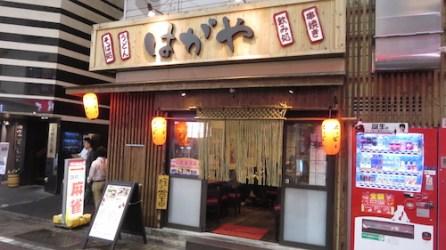 Hagaya Wagyu skewers Shibuya (5)