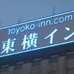 Toyoko Inn, Shinjuku Kabukicho