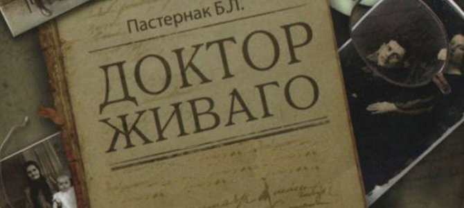 """A tribute to Boris Pasternak – """"I am tied to Russia by birth, by life and work"""""""