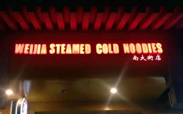 Chinglish sign that says Cold Noodies