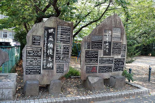 角川大映撮影所近くの「映画俳優の碑」と「調布映画発祥の碑」