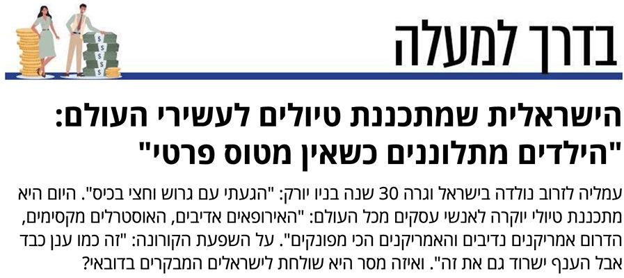 Amalia Lazarov Hebrew Excerpt of YNew Interview