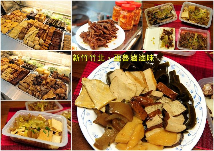 新竹竹北巫魯滷滷味。中藥滷汁入味的平價好吃滷味 - 輕旅行