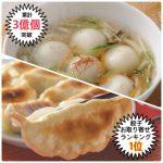 ヒルナンデス!で紹介された北海道のじゃが豚・じゃが蟹・じゃが豚チーズカレー