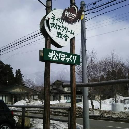 岩手の人気ジェラートのお店「松ぼっくり」!