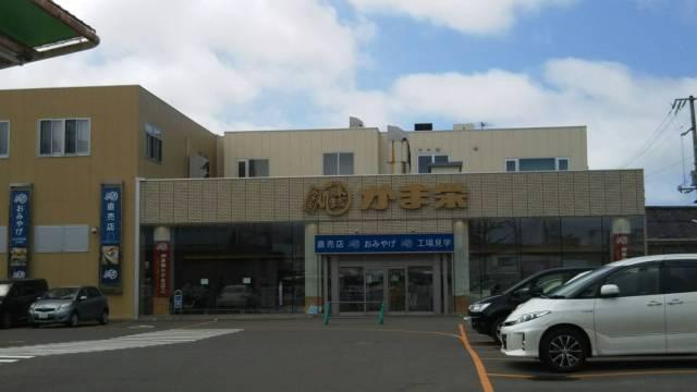 小樽にあるかま栄本店