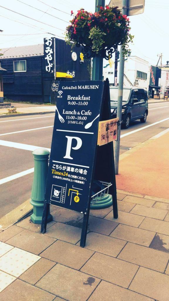 函館、Cafe&Deli MARUSENの看板
