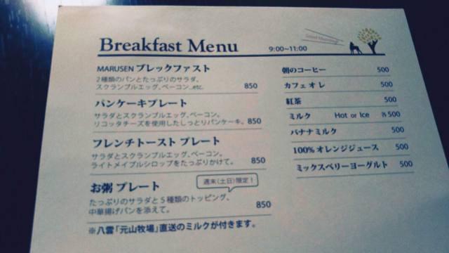 函館、Cafe&Deli MARUSENのメニュー!