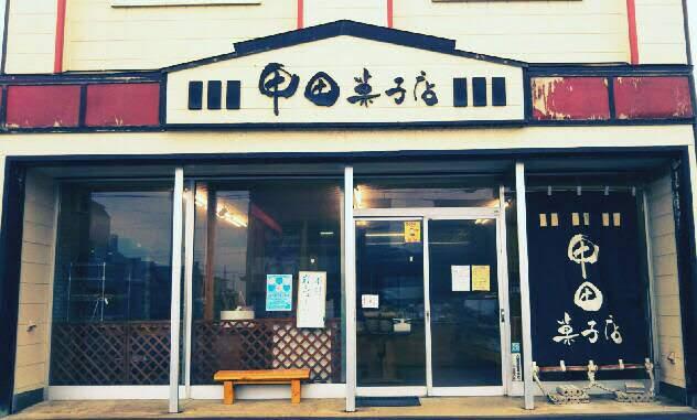 せたな町の甲田菓子店外観!