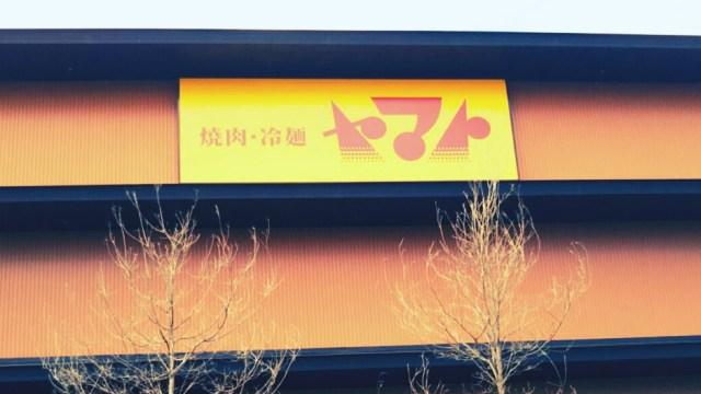 岩手県の焼肉・冷麺のお店「ヤマト」