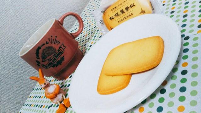 札幌農学校クッキーでスイーツタイム