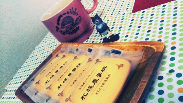 北海道の美味しい札幌農学校クッキー
