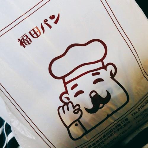 盛岡のご当地グルメ「福田パン」を食べてみた!