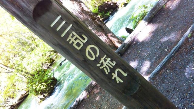 奥入瀬渓流の三乱の流れ入り口
