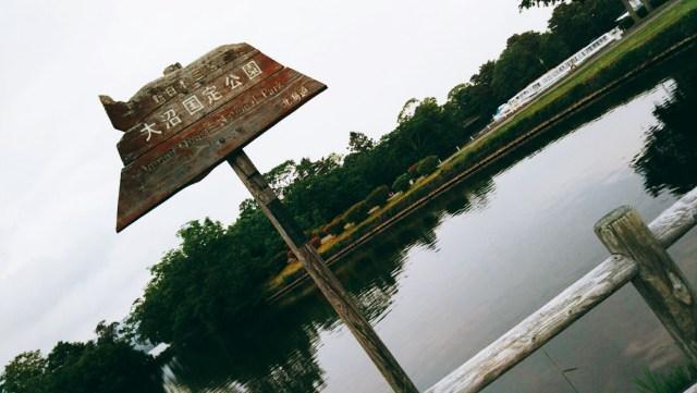 函館大沼国定公園