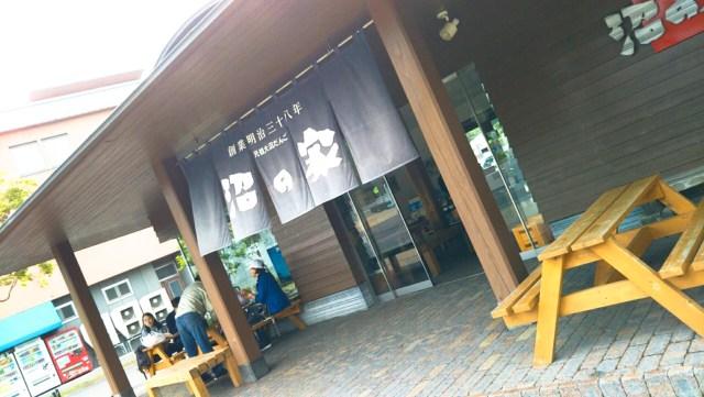 函館大沼の「沼の家」外観