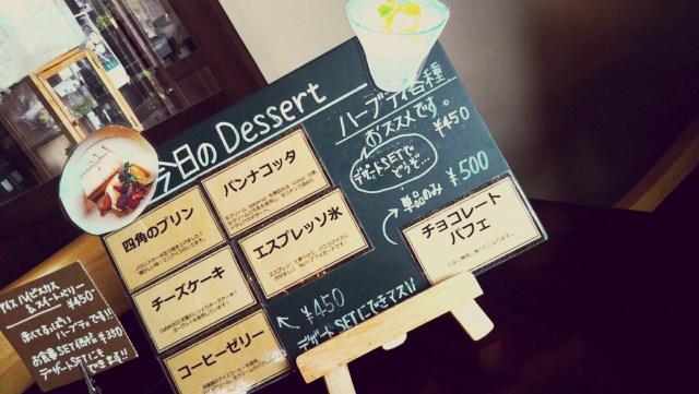 一関市カフェKOCOのデザートメニュー