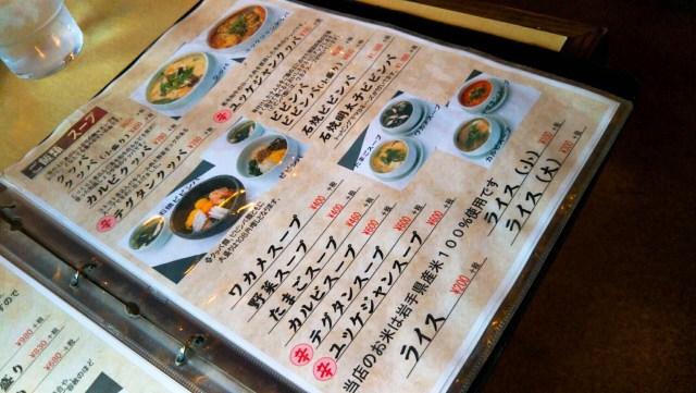 焼肉・冷麺「髭」のスープ、クッパ、ビビンバメニュー