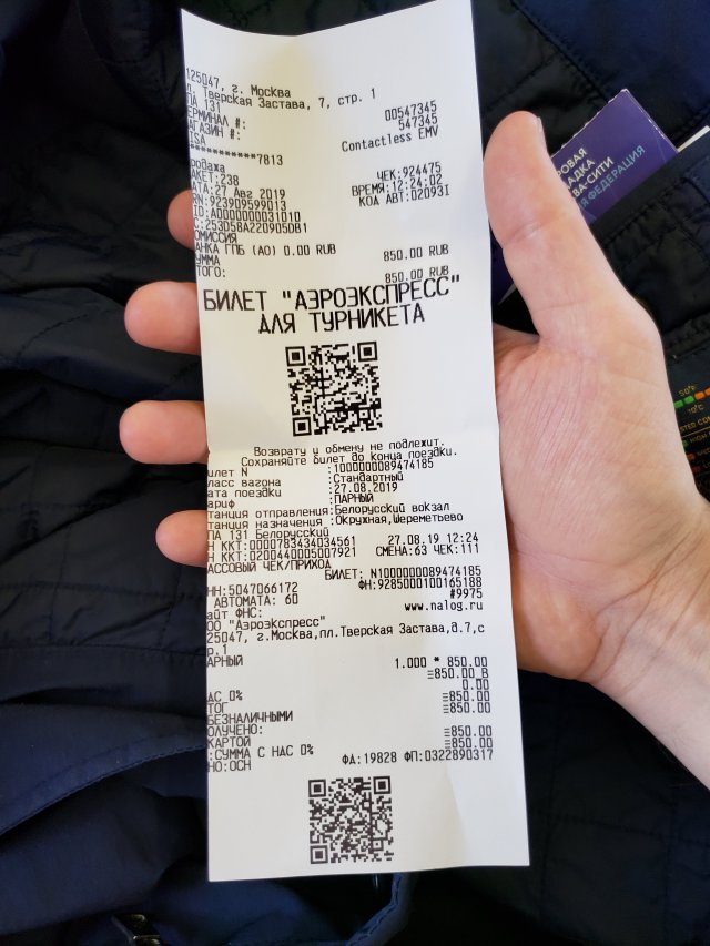 Aeroexpress Ticket