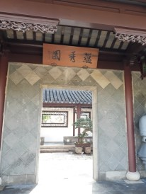 Chinese Garden - Bonsai garden6
