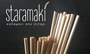 Eco News: Γνωρίστε το Σταραμάκι! Καλαμάκι απο Φυσικό Στέλεχος Σιταριού!
