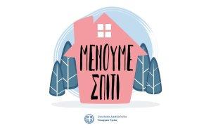 Μένουμε σπίτι!Δεν φοβόμαστε-Προστατευόμαστε! Η νέα καμπάνια του Υπουργείου Υγείας!
