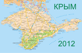 Крым туристический 2012