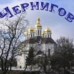 Поездка в Чернигов — как с пользой отметить свой день рождения