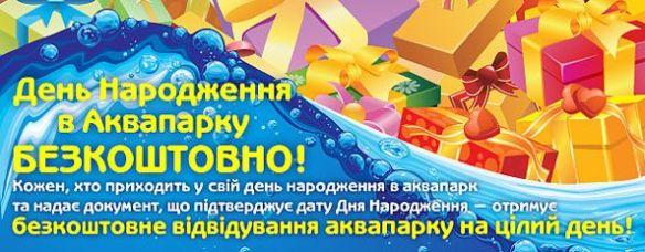день рождения в аквапарке акция бесплатный день