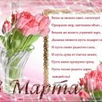 8 марта – это вам не Спарта!)))