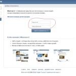 Как зарегистрироваться и создать свою страницу (аккаунт) Вконтакте
