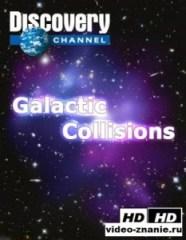 Discovery: Столкновение галактик