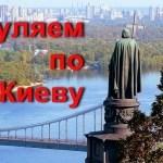 Маршруты для прогулок по Киеву на выходные