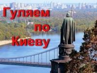 маршруты прогулок по Киеву