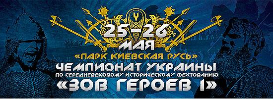 киевская русь 2013 день киева