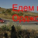 Отдых в Крыму — поселок Орджоникидзе