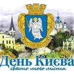 Программа празднования Дня Киева 2013 — мероприятия и фестивали